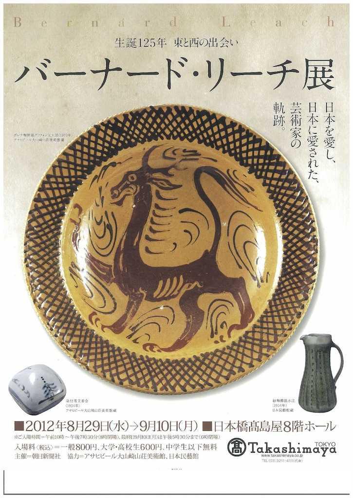 民藝展 at 日本橋高島屋。