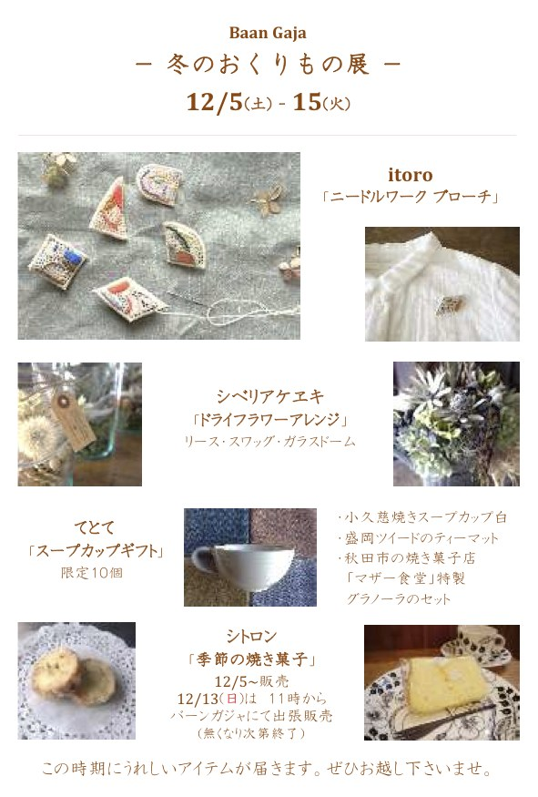 BaanGaja 冬のおくりもの展!