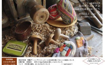 12月1日はダーニング会@滝沢。