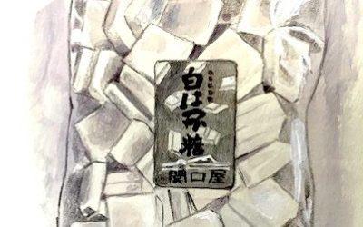 【食のあしあと】関口屋菓子舗の白はっか糖