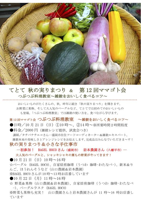 201210mamagoto.jpg