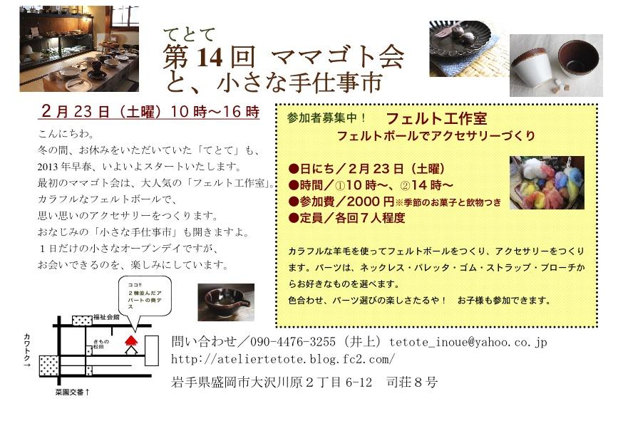 2013.2月ママゴト会