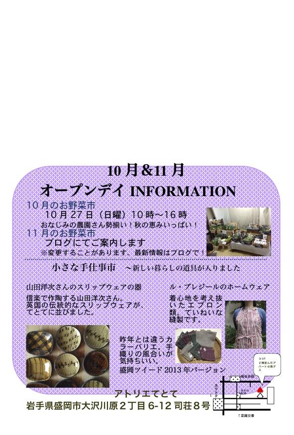 2013.10.11ママゴト会表