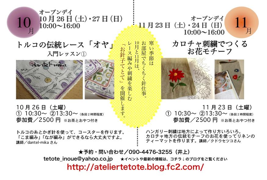 2013.10.11ママゴト会