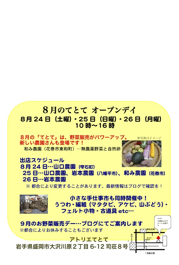 201389omote.jpg